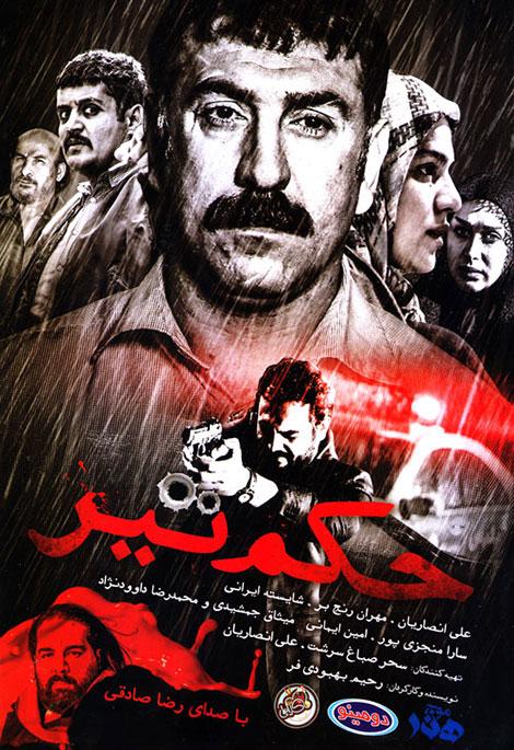 دانلود فیلم ایرانی حکم تیر با کیفیت عالی