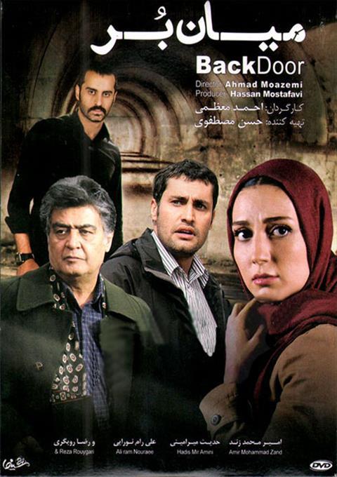 دانلود فیلم ایرانی میان بر با کیفیت عالی