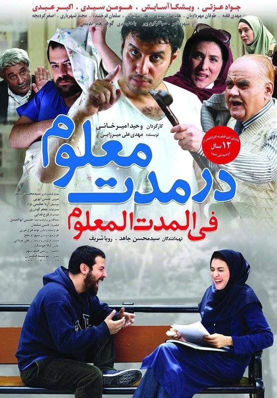 دانلود فیلم ایرانی در مدت معلوم با کیفیت عالی