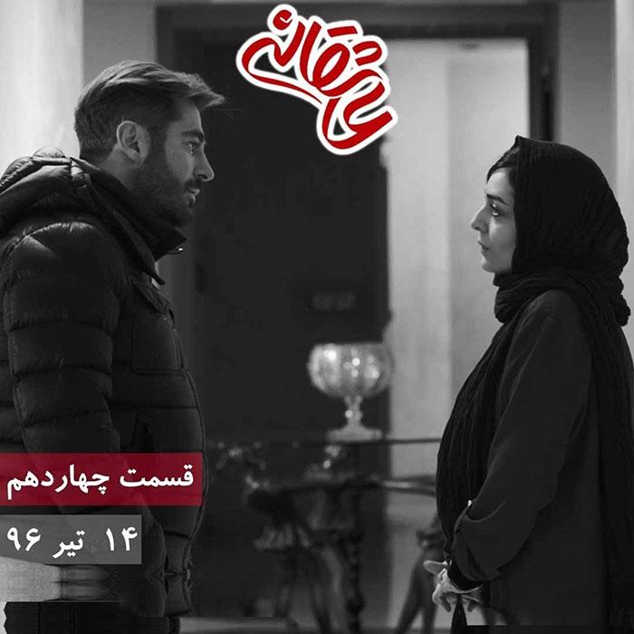 دانلود قسمت 14 چهاردهم سریال عاشقانه