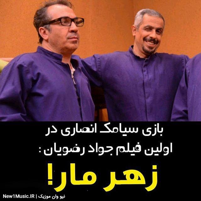 دانلود فیلم ایرانی زهر مار