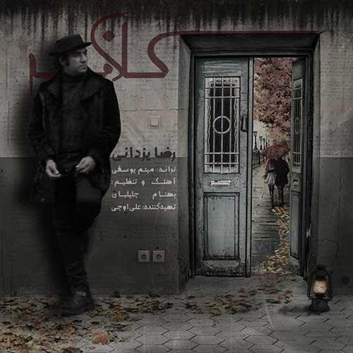 رضا یزدانی کلافه