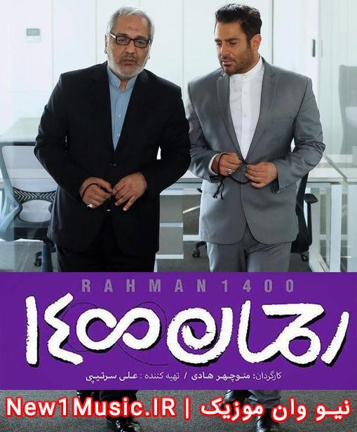 دانلود رایگان فیلم رحمان 1400 با لینک مستقیم