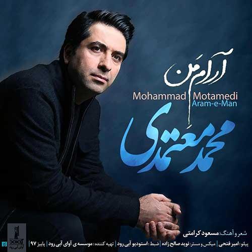 محمد معتمدی آرام من