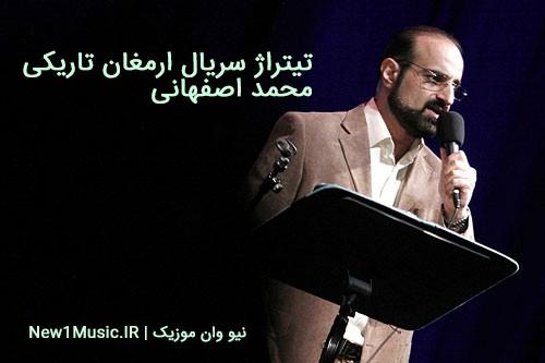 ارمغان تاریکی محمد اصفهانی