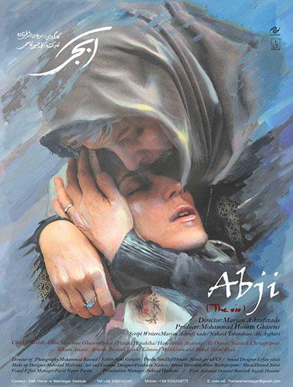 دانلود فیلم ایرانی آبجی با کیفیت عالی