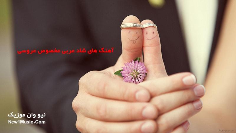 دانلود آهنگ شاد عربی مخصوص عروسی