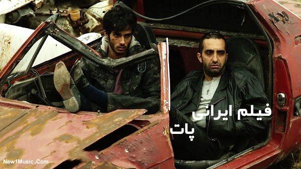 دانلود فیلم ایرانی پات با کیفیت عالی