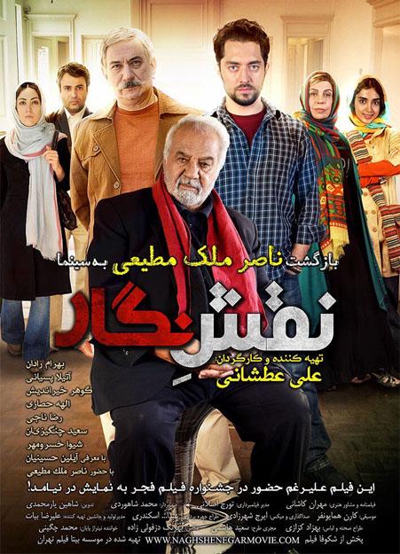 دانلود رایگان فیلم ایرانی جدید نقش نگار
