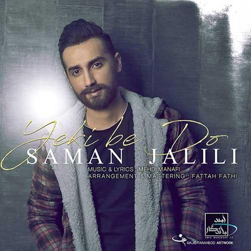 سامان جلیلی یکی به دو