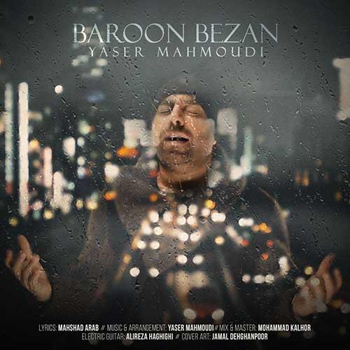 یاسر محمودی بارون بزن