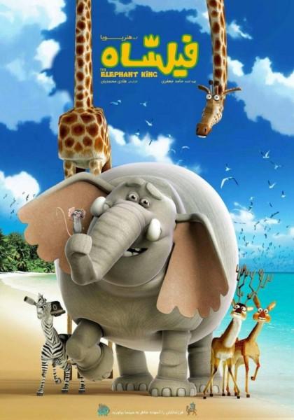 دانلود فیلم فیلشاه