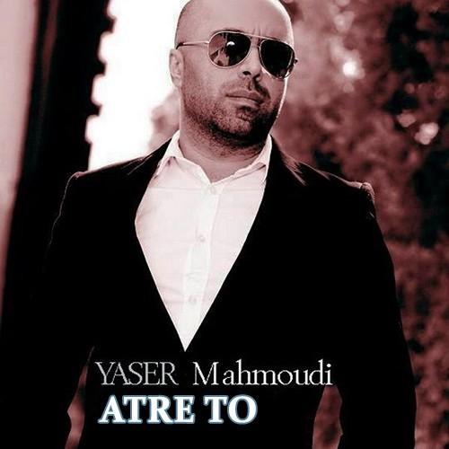یاسر محمودی عطر تو