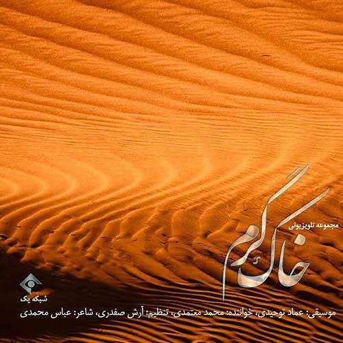 محمد معتمدی خاک گرم