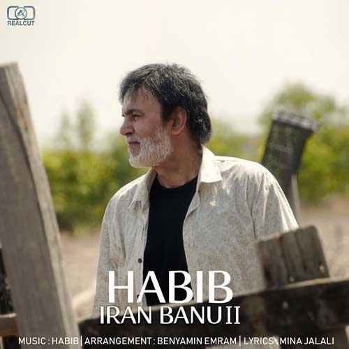 ورژن جدید حبیب ایران بانو