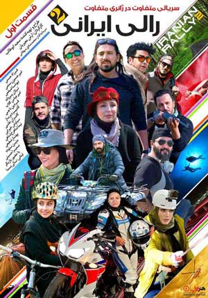 قسمت اول رالی ایرانی 2