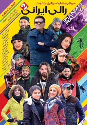 قسمت دوم رالی ایرانی 2