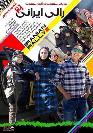 قسمت پنجم رالی ایرانی 2