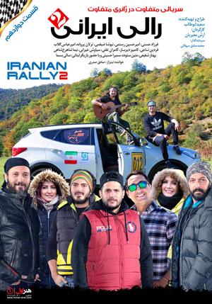 دانلود قسمت دوازدهم رالی ایرانی