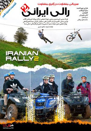 دانلود قسمت سیزدهم رالی ایرانی