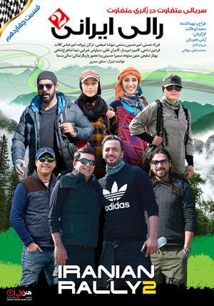 دانلود قسمت چهاردهم رالی ایرانی