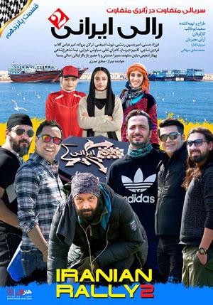 دانلود قسمت پانردهم رالی ایرانی
