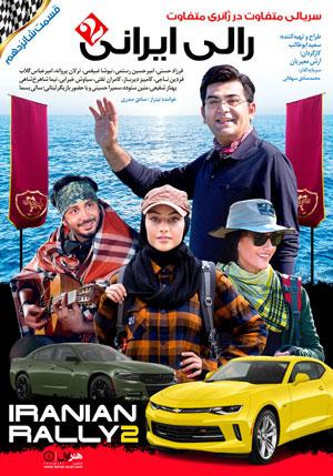 دانلود قسمت شانزدهم رالی ایرانی