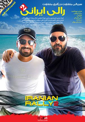 دانلود قسمت هفدهم رالی ایرانی