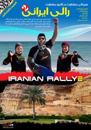 دانلود قسمت هجدهم رالی ایرانی