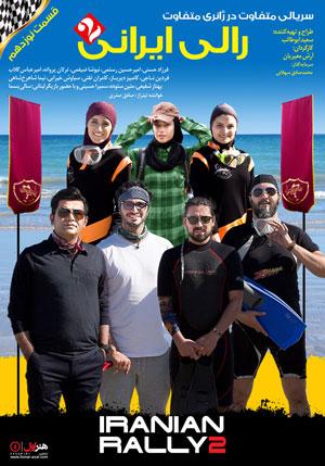 دانلود قسمت نوزدهم رالی ایرانی