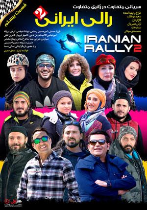 دانلود قسمت بیستم - قسمت آخر - رالی ایرانی