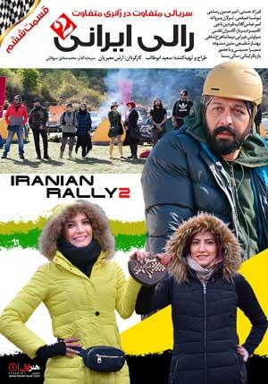 دانلود سریال رالی ایرانی 2 قسمت ششم