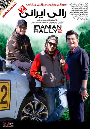 دانلود سریال رالی ایرانی 2 قسمت هفتم