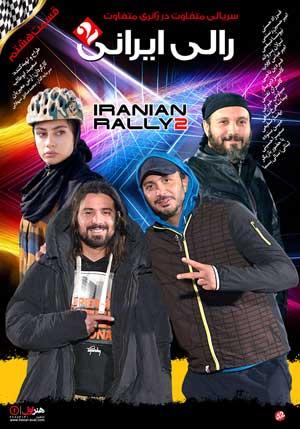 دانلود سریال رالی ایرانی 2 قسمت هشتم