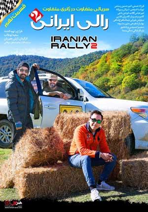 دانلود سریال رالی ایرانی 2 قسمت نهم