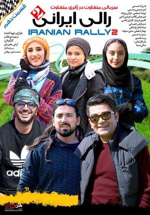 دانلود سریال رالی ایرانی 2 قسمت دهم