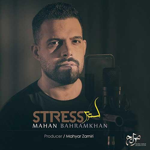ماهان بهرام خان استرس