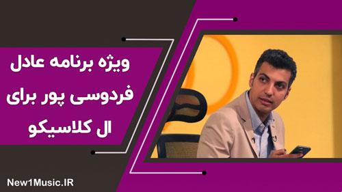 دانلود برنامه کلاسیکو عادل فردوسی پور