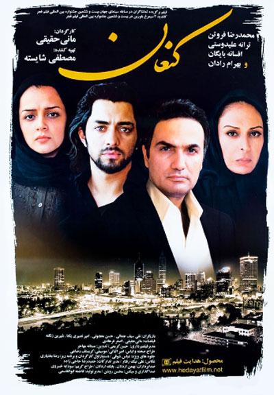 دانلود فیلم ایرانی کنعان