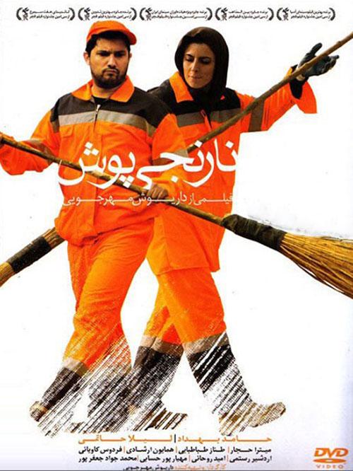 دانلود رایگان فیلم نارنجی پوش