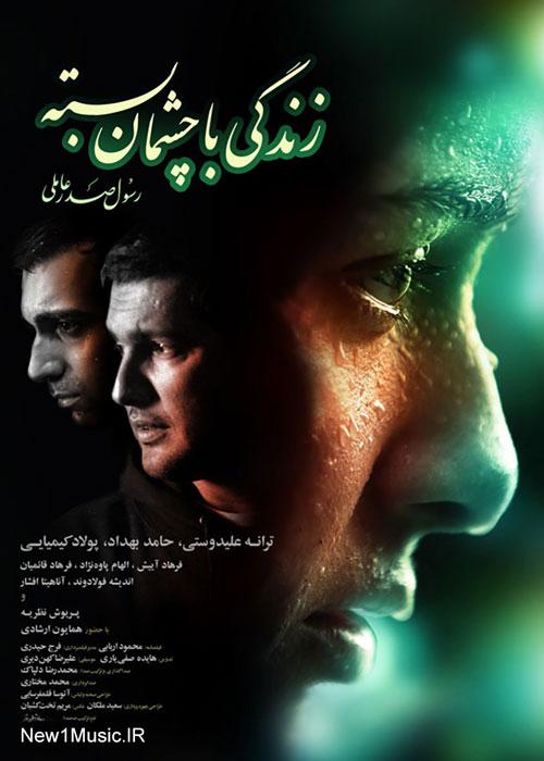 دانلود رایگان فیلم سینمایی ایرانی زندگی با چشمان بسته