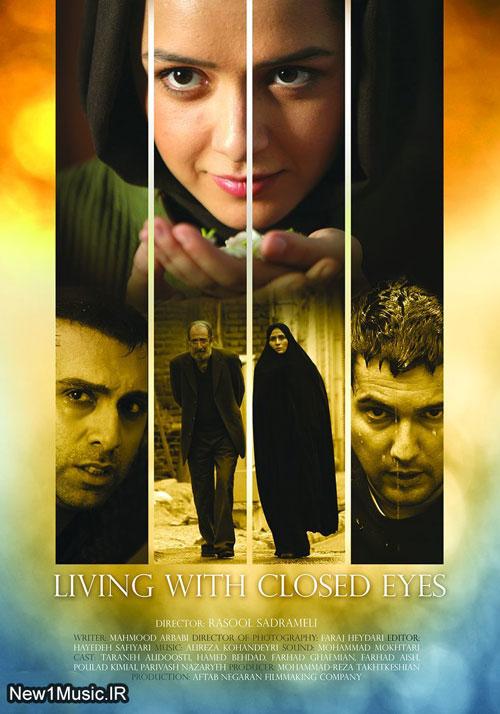 دانلود فیلم ایرانی زندگی با چشمان بسته