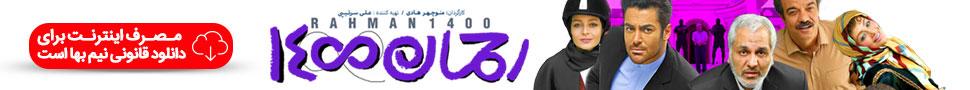 دانلود فیلم رحمان 1400