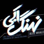 دانلود سریال نهنگ آبی با لینک مستقیم