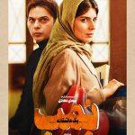 دانلود فیلم بمب یک عاشقانه با لینک مستقیم