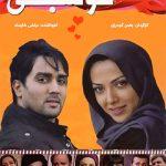 دانلود فیلم به دنبال خوشبختی با لینک مستقیم
