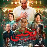دانلود فیلم غلامرضا تختی با کیفیت Full HD