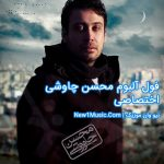دانلود کاملترین فول آلبوم محسن چاوشی با بالاترین کیفیت