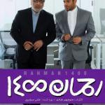 دانلود فیلم رحمان ۱۴۰۰ با لینک مستقیم