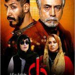 دانلود قسمت بیستم سریال دل با کیفیت Full HD